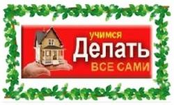 uchimsya-delat-vse-sami